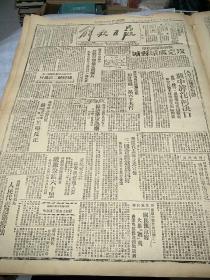 解放日报中华民国1945年7月22日