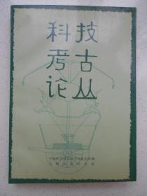 1989年【科技考古论丛】王振铎  著