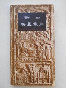 1985年【徐州汉画象石】江苏美术出版社