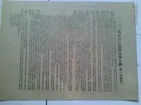 中国革命博物馆 复制品【一二一二抗日救亡运动宣傅大纲--- [对一般民众] 】360X260