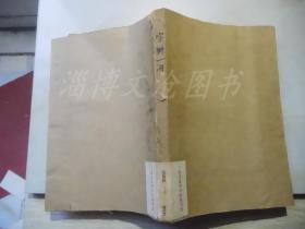 新中学文库:字辨(见描述)