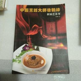 中国烹饪大师徐鹤峰--新厨艺荟(作者签)