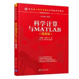 科学计算与MATLAB(微课版)(未拆封)