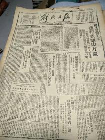 《解放日报》中华民国1945年7月24号
