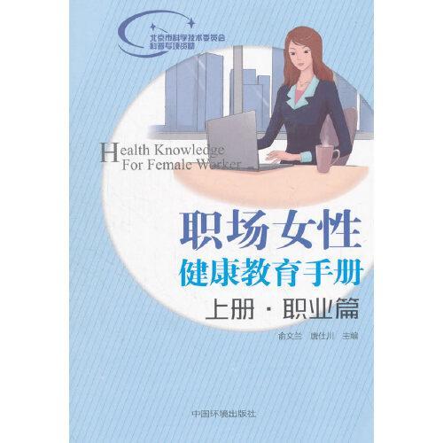 职场女性健康教育手册. 上册, 职业篇