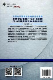 数据结构与算法实战 李莉丽黄敏 西安电子科技大学出版社 9787560