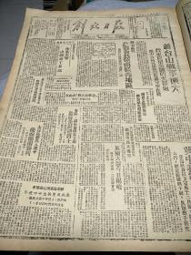 解放日报中华民国1945年7月26号