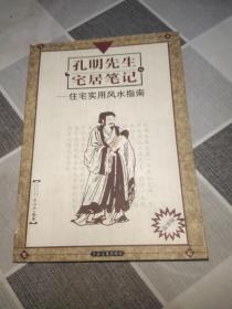 孔明先生的宅居笔记:现代住宅实用风水指南(故事版)