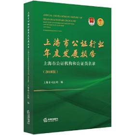 上海市公证行业年度发展报告:上海市公证机构和公证员名录(2018附光盘)