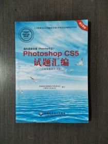 图形图像处理(Photoshop平台)Photoshop CS5试题汇编