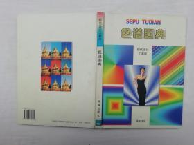 现代设计工具库《色谱图典》曲丽编;珠海出版社;大16开;
