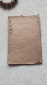 《医林改错》上下卷 一册全 玉田王清任著