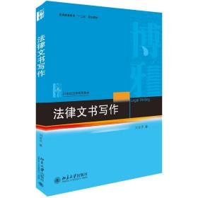 【全新正版】法律文书写作9787301303399北京大学出版社刘金华