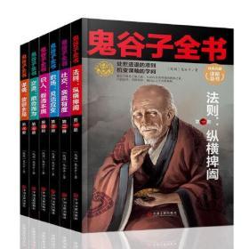 9787519036577-mi-鬼谷子全书(全六册)
