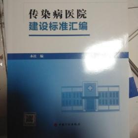 传染病医院建设标准汇编