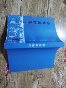 伤寒论校注 中医古籍整理丛书