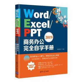 正版新书   Word/Excel/PPT