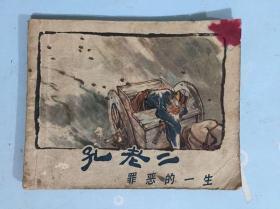 上海版经典文革连环画 孔老二罪恶的一生