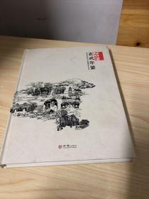 玄武年鉴2019 方志出版社 正版