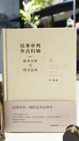 黄湧法官2021年全新力作 •民事审判争点归纳技术分析与综合运用