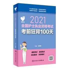 人卫版·2021护士资格考试·领你过:2021全国护士执业资格考试考前狂背100天(配增值)教