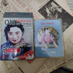 老上海的美女商标 扑克牌