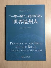 """""""一带一路""""上的开拓者:世界温州人"""