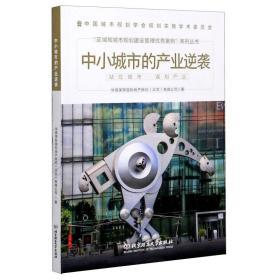 """中小城市的产业逆袭/""""区域和城市规划建设管理优秀案例""""系列丛书"""
