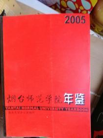 烟台师范学院年鉴 2005