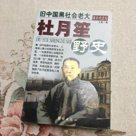 杜月笙野史:旧中国黑社会老大