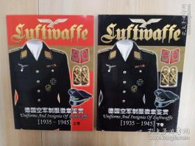德国空军制服徽章鉴赏     全两卷