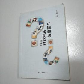 中国邮票辨伪指南 续编 作者签赠本