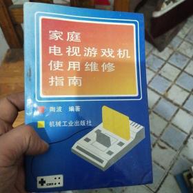 家庭电视游戏机使用维修指南