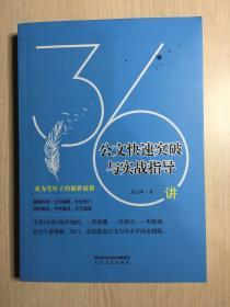 公文快速突破与实战指导36讲 (封面微脏,内容干净,无笔记)
