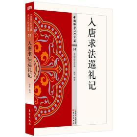 中国佛学经典宝藏:入唐示法巡礼记