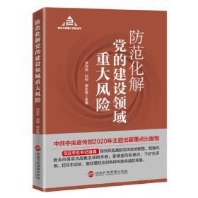 """防范化解党的建设领域重大风险(入选""""中共中央宣传部2020年主题出版重点出版物"""")"""