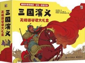 三国演义无障碍阅读大礼盒超好玩的磁力贴大书