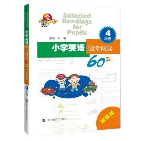 小学英语随堂阅读60篇(4年级进阶版)