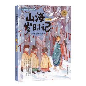 山海岁时记:冬之神·玄冥  (全彩美绘版)