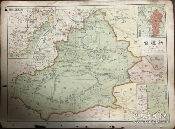1940年民国地图 ,正面新疆省 背面绥远、宁夏 ,附带迪化略图 西北边疆土地丧失图、帕米尔疆界图、银川、呼和浩特市街略图 罕见 。地貌晕染版 抗战时期印刷,包老保真