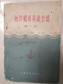 远洋船员英语会话(第1册)
