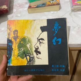 梦幻(24开木刻连环画)