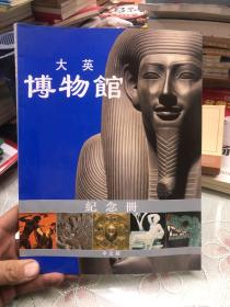 大英博物馆纪念册 中文版