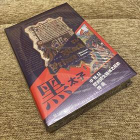 【黑金版】甲骨文丛书·黑太子:中世纪欧洲骑士精神之花的传奇