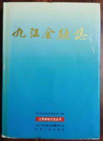 九江金融志