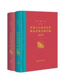中芬三江民间文学联合考察文献汇编(全二卷)