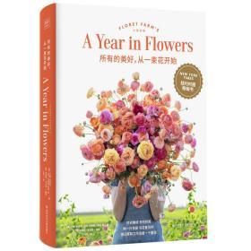所有的美好,从一束花开始(著名花艺师艾琳·本泽肯首部著作AYearinFlowers简体中文版)