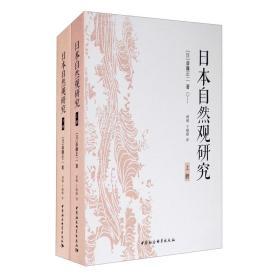 日本自然观研究(套装上下册)
