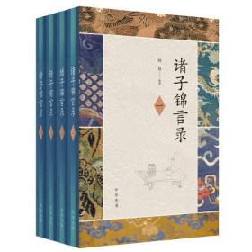 诸子锦言录(全4册·精装)预售15天内发货