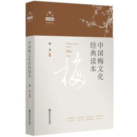 中国梅文化经典读本